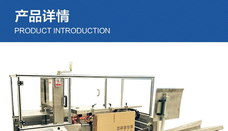 不锈钢自动开箱机产品详情