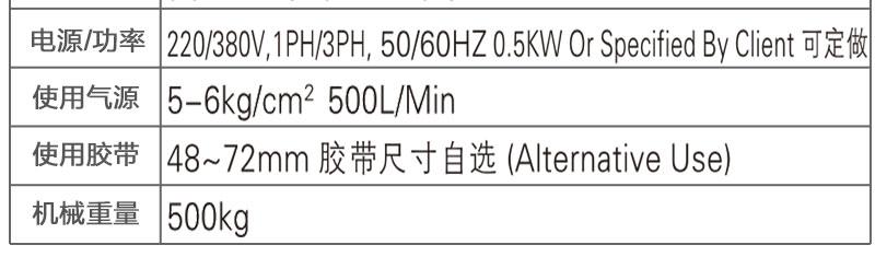 自动开箱机SPK-01产品详情