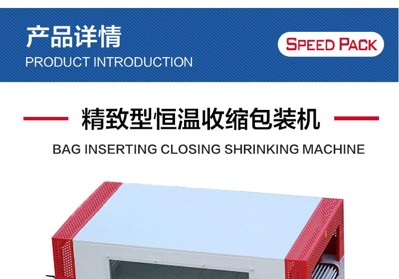 精致型恒温收缩包装机产品详情