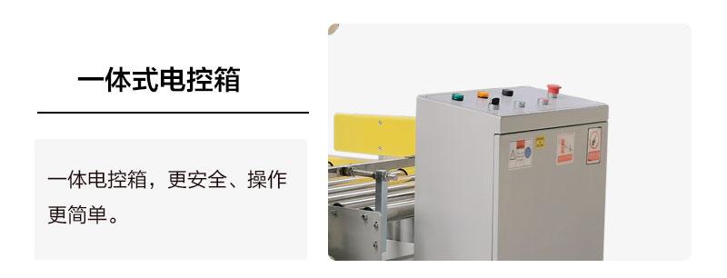 自动四角边封箱机SPF-12产品详情