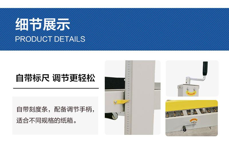 左右驱动封箱机SPF-01产品详情