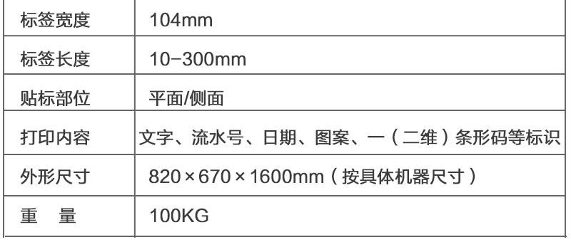 打印贴标机产品详情