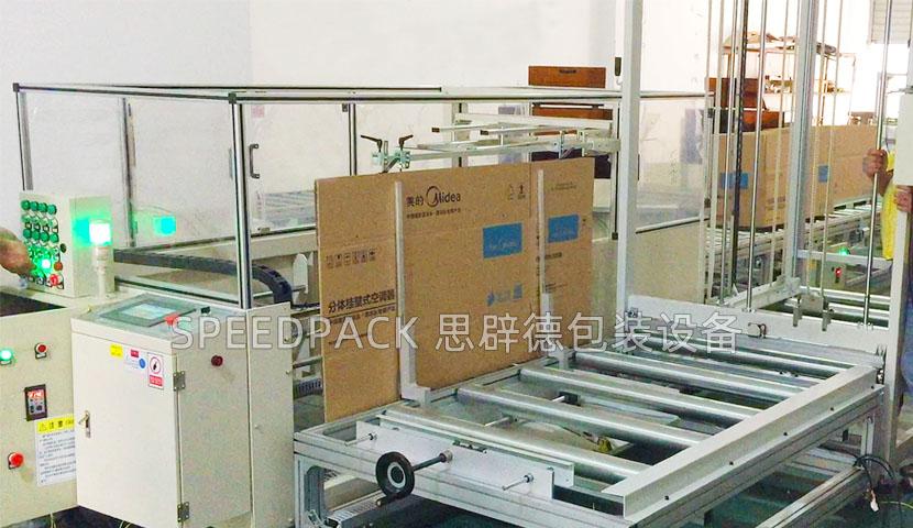 美的分体挂壁式空调后段包装自动化
