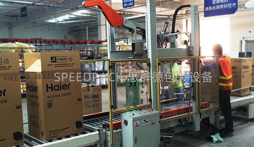 Haier海尔家电自动化包装流水线